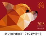 2018 chinese new year of the... | Shutterstock .eps vector #760194949