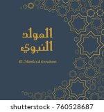 birthday of the prophet... | Shutterstock .eps vector #760528687