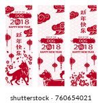 set of vertical chinese new... | Shutterstock .eps vector #760654021