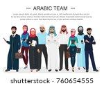 arab muslim business people... | Shutterstock . vector #760654555