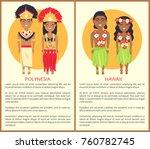 polynesian and hawaii couple... | Shutterstock .eps vector #760782745