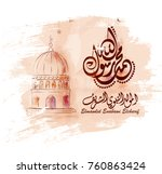 arabic and islamic calligraphy... | Shutterstock .eps vector #760863424