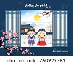 'happy new year  translation of ... | Shutterstock .eps vector #760929781