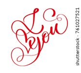 phrase i love you on valentines ... | Shutterstock .eps vector #761027521