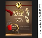 chinese new year promotional...