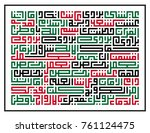 arabic text    united arab... | Shutterstock .eps vector #761124475