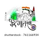 republic day   republic day... | Shutterstock .eps vector #761166934