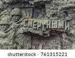 Small photo of Vologograd, Russia - 19 November 2017: Walls-ruins with Soviet soldiers. Inscription - Mortal