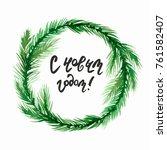 watercolor christmas tree... | Shutterstock . vector #761582407