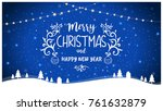 merry christmas and happy new... | Shutterstock . vector #761632879