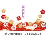 japanese print craft new year's ... | Shutterstock .eps vector #761662135