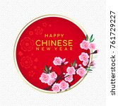 happy chinese new year text in... | Shutterstock .eps vector #761729227