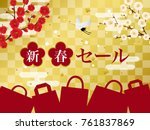 japanese new year sale vector... | Shutterstock .eps vector #761837869
