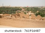 streets of the old city diriyah ... | Shutterstock . vector #761916487