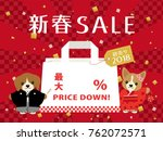 japanese new year sale vector... | Shutterstock .eps vector #762072571