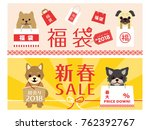 japanese new year sale vector... | Shutterstock .eps vector #762392767