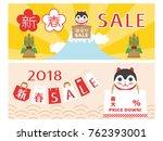 japanese new year sale vector... | Shutterstock .eps vector #762393001