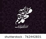 arabic and islamic calligraphy... | Shutterstock .eps vector #762442831