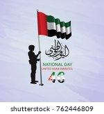 united arab emirates national... | Shutterstock .eps vector #762446809