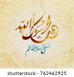 birthday of the prophet... | Shutterstock .eps vector #762462925