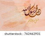 birthday of the prophet... | Shutterstock .eps vector #762462931