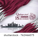 qatar national day  qatar... | Shutterstock .eps vector #762466075