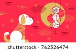 happy new year  2018  chinese... | Shutterstock .eps vector #762526474