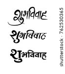 hand drawn shubhvivah in hindi... | Shutterstock .eps vector #762530365