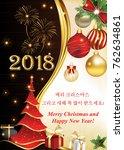 2018 korean holiday season's... | Shutterstock . vector #762634861