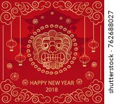 happy new year 2018. chinese... | Shutterstock .eps vector #762688027
