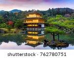 the golden pavilion. kinkakuji...   Shutterstock . vector #762780751