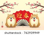 Stock vector  chinese new year greeting card template cute cartoon dog with red chinese fan and cherry 762939949