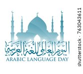 arabic language day. world... | Shutterstock .eps vector #763043611