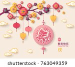 2018 chinese new year greeting... | Shutterstock .eps vector #763049359