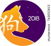 dog symbol of the year 2018 on... | Shutterstock .eps vector #763052815