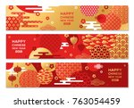 horizontal banners set with... | Shutterstock .eps vector #763054459
