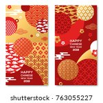 vertical banners set with 2018... | Shutterstock .eps vector #763055227