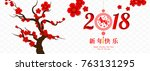 2018 chinese new year paper... | Shutterstock .eps vector #763131295