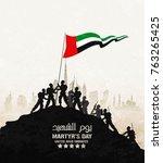 martyr's day memory in november ... | Shutterstock .eps vector #763265425