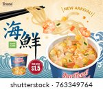 savoury cup noodles ads ... | Shutterstock .eps vector #763349764