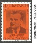 bulgaria   stamp printed in1988 ...   Shutterstock . vector #763377955