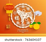 chinese new year 2018 year of...   Shutterstock .eps vector #763604107