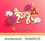 chinese new year 2018 year of... | Shutterstock .eps vector #763604119