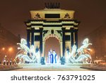 christmas in moscow. christmas... | Shutterstock . vector #763791025