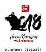 happy chinese new year 2018 ink ... | Shutterstock .eps vector #763816939
