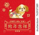 Chinese New Year 2018 Design...