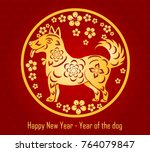happy  chinese new year  2018... | Shutterstock .eps vector #764079847