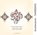 arabic and islamic calligraphy...   Shutterstock .eps vector #764083045