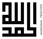 arabic calligraphy of al hamdu...   Shutterstock .eps vector #764217691
