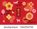 chinese new year 2018. year of... | Shutterstock .eps vector #764256745